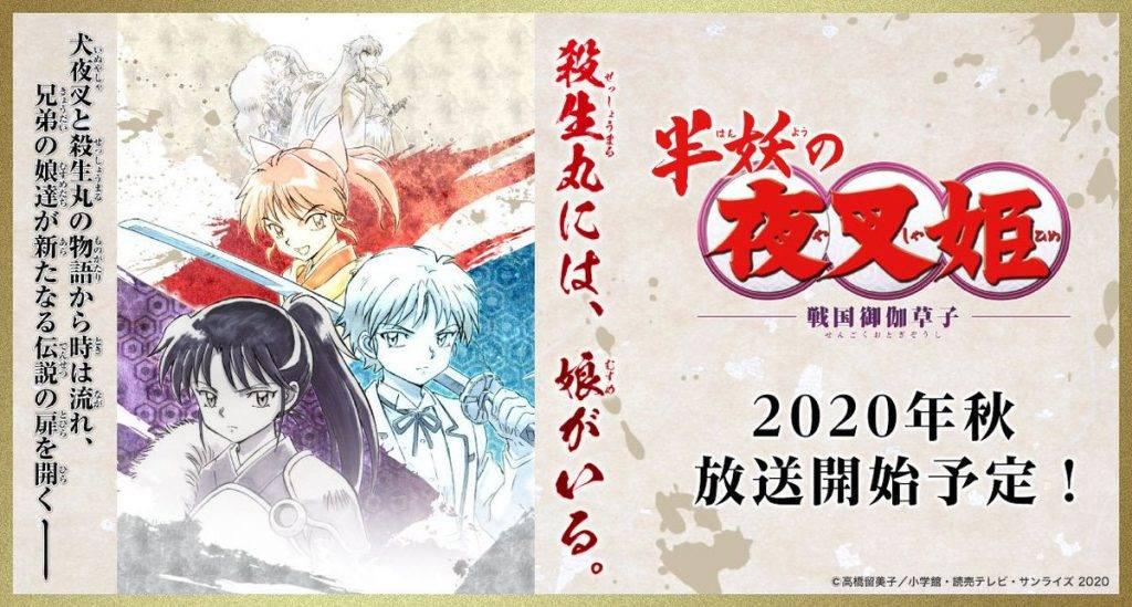 anime inuyasha 2020
