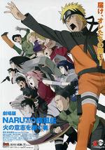 Naruto Shippūden la Película: Los Herederos de la Voluntad de Fuego