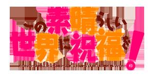 Kono Subarashii Sekai
